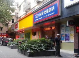 Hanting Hotel Shanghai Zhongshan Park No.2