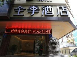 全季酒店廣州西門口店