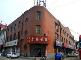 Xinlin Guesthouse, Gaoyi (Baixiang yakınında)