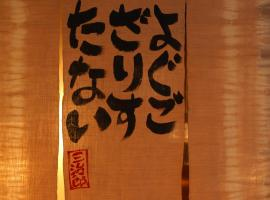 Ryokan Sanjiro, Zao (Gagaonsen yakınında)