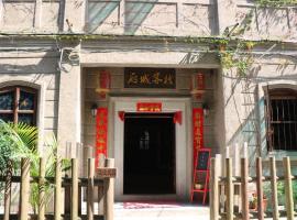 Fucheng Hostel, Chaozhou (Puwei yakınında)