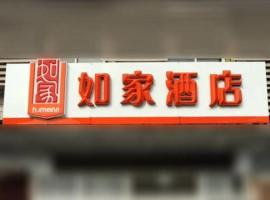 Home Inn Shanghai Qingpu Qing'an Road Arena, Qingpu (Chengdong yakınında)