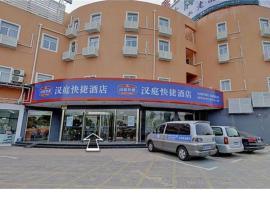 Hanting Hotel Shanghai Hongqiao Airport Terminal 2, Şanghay (Zhudi yakınında)