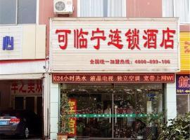 Kelinning Hotel Qingdao East Jialingjiang Road, Huangdao (Xuejiadao yakınında)