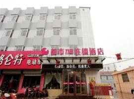 City 118 Hotel Jiaozhou Downtown Darunfa Branch, Jiaozhou (Yaogezhuang yakınında)