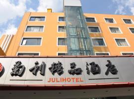 Juli Hotel, Kunming (Guandu yakınında)
