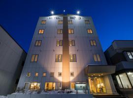 Hotel Misono, Wakkanai (Kawajiri yakınında)