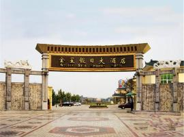Golden Star Holiday Hotel Shijiazhuang