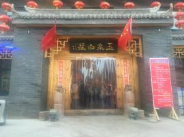 Yuquan Folk-Custom Culture Inn, Yuzhong (Dingxi yakınında)