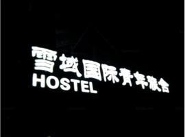 Harbin Snow Young Hostel