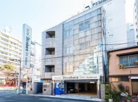 淺草白薔薇酒店