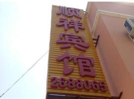 Urumqi Fu Shun Xiang Inn, Ürümqi (Shuimogou yakınında)