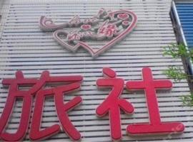 Yuanxinyuan Inn, Beizhen (Qingyansigou yakınında)