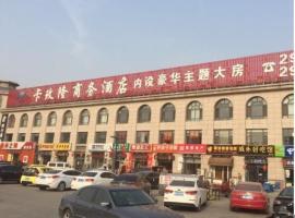 Tianjin Ka Mei Long Business Hotel, Wuqing (Yangdi yakınında)