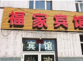 Urumqi Xinfu Guesthouse, Ürümqi (Shuimogou yakınında)