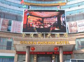 Gold Phoenix Hotel Guiping, Guiping (Pingnan yakınında)