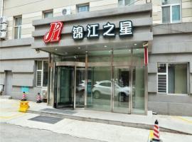 錦江之星長春人民大街桂林路酒店