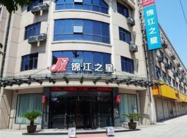 Jinjiang Inn Zhuji Datang, Zhuji