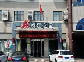 Jinjiang Inn Xuzhou Pizhou Sanchahe Road, Pizhou (Houbaoche yakınında)