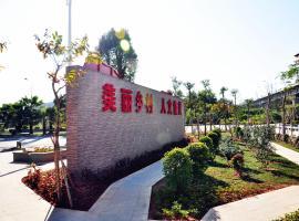 Meng Shi Guang Homestay, Xiamen (Wanyao yakınında)