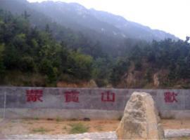 Mengyin Mengbao Inn, Mengyin (Taozhuang yakınında)