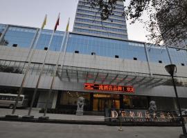 Lidu International Hotel, Handan (Sucao yakınında)