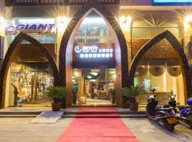 Wenchang Shi Guang Yin Theme Hotel, Wenchang (Xinyuan yakınında)