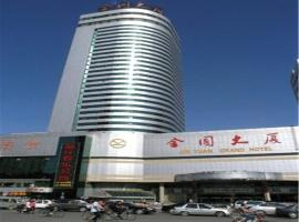 Shijiazhuang Jin Yuan Hotel