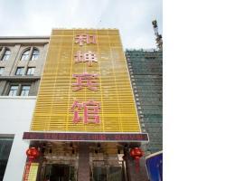 Ningbo Heshen Hotel, Ningbo (Mozhizhen yakınında)