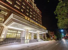 皇家金宸大飯店