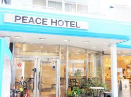 広島ピースホテル