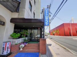 Hotel New Murakoshi, Aomori (Fujishima yakınında)