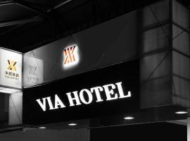 丰居旅店- 西門館