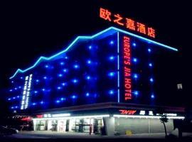 Yiwu Europe's Jia Choice Hotel