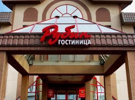 Rubin Hotel, Yuzhno-Sakhalinsk