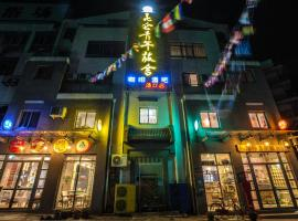 Kunlun International Youth Hostel