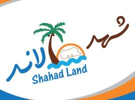 Shahd Land Resort