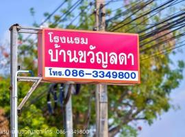 Baan Kwanlada Hotel, Roi Et