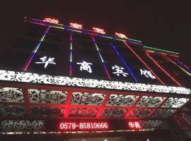 Huashang Hotel, Yiwu (Fucun yakınında)