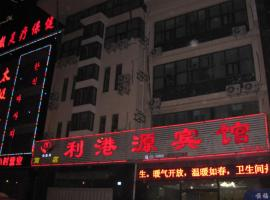 Li Gang Yuan Hotel, Qingdao (Qingdao Liuting International yakınında)