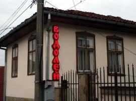 Guest House Vodolei, Kotel (Zheravna yakınında)