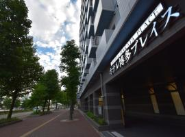 博多廣場酒店