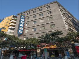 福力興酒店(廣州上下九陳家祠地鐵站店)