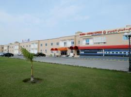 Atlas Hotel Apartments, Sohar