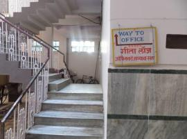 Geeta Lodge, Solapur (рядом с городом Kāramba)