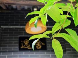 Yi House, Xindian