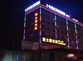 Zhanjiang Dongjian Xiaochengzhixing Hotel, Zhanjiang (Naozhou yakınında)