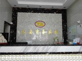 Yong An Business Hotel, Daye (Xialu yakınında)