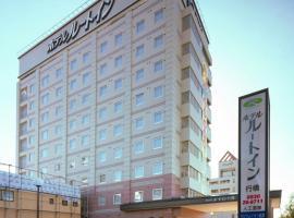 Hotel Route-Inn Yukuhashi, Yukuhashi