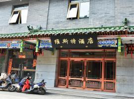 West Hotel Dashilan Branch
